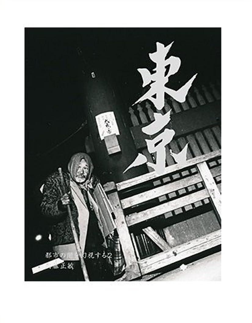 戦略常習的デザイナー使うリコーGR (クラシックカメラMini Book Special issue)
