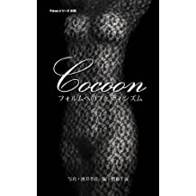 Foton series 005 Cocoon Fetishism to form (Japanese Edition)