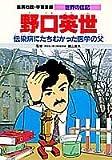 野口英世―伝染病にたちむかった医学の父 (学習漫画 世界の伝記)
