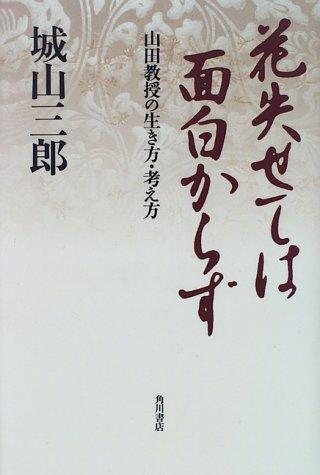 花失せては面白からず―山田教授の生き方・考え方
