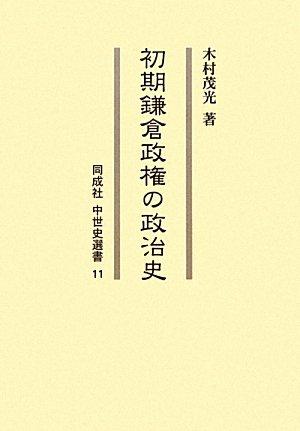 初期鎌倉政権の政治史 (同成社中世史選書)