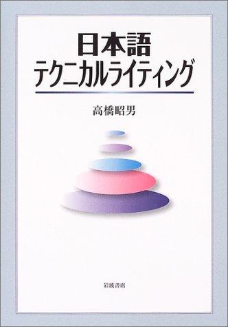 日本語テクニカルライティング