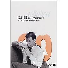 For 13 days - Cuban Missile Crisis memoir (Chuko Bunko BIBLIO20 century) (2001) ISBN: 4122039363 [Japanese Import]