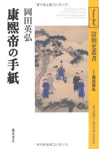 康煕帝の手紙 (〈清朝史叢書〉)