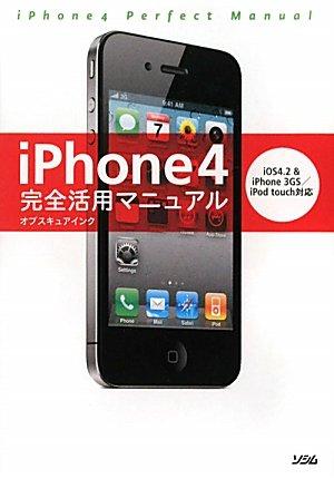 iPhone4完全活用マニュアル
