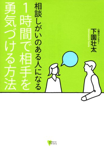 How to encourage your opponent in one time to become a man of consultation city (heart Library) (2008) ISBN: 4062594919 [Japanese Import] ebook