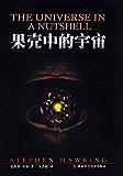果壳中的宇宙(插图本)