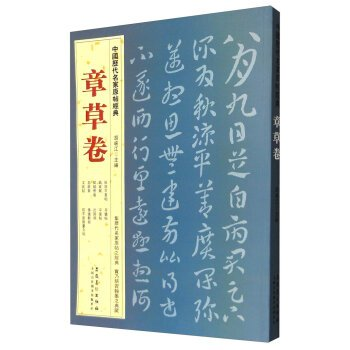 Chinese ancient masters in the original tie Classics: Volume zhangcao(Chinese Edition)
