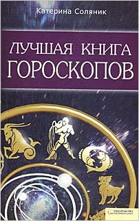 Best book of horoscopes / Luchshaya kniga goroskopov: Solyanik K