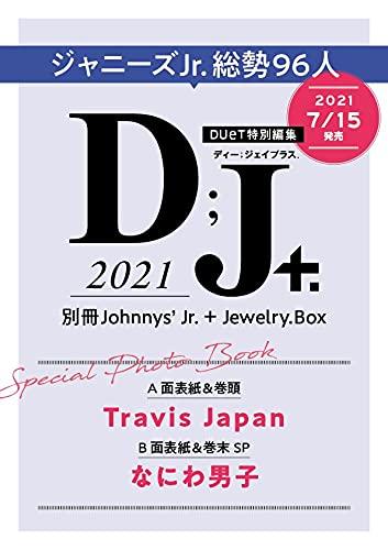 D;J+. 最新号 表紙画像