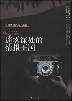 Book Top Secret Action Series: fog and the depths of the intelligence Kingdom(Chinese Edition)