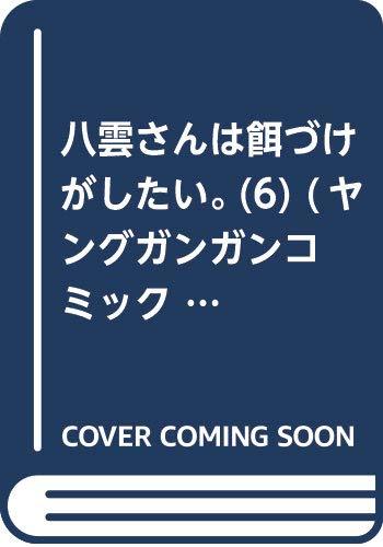 八雲さんは餌づけがしたい。(6) (ヤングガンガンコミックス)