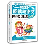 Pupils reading and writing in the fifth grade ladder training (selling an upgraded version)(Chinese Edition)