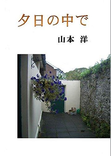 YUUHI NO NAKADE (Japanese Edition)