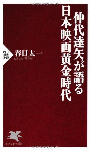仲代達矢が語る 日本映画黄金時代 (PHP新書)