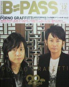 BACKSTAGE PASS (バックステージ・パス, 2005年 12月号)
