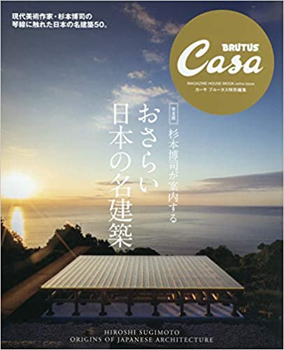 Book's Cover of Casa BRUTUS特別編集 【完全版】杉本博司が案内する おさらい日本の名建築 (マガジンハウスムック CASA BRUTUS) (日本語) ムック – 2020/9/7