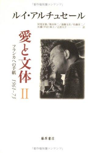 愛と文体―フランカへの手紙1961-73 (2)
