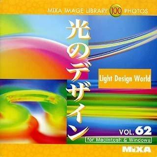 MIXA Image Library Vol.62「光のデザイン」 B00008HWZK Parent