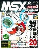 MSX MAGAZINE永久保存版3