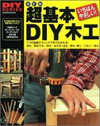 超基本DIY木工―使う道具の選び方から簡単作品づくりまで (Gakken m...