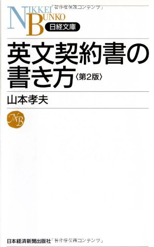英文契約書の書き方 (日経文庫)