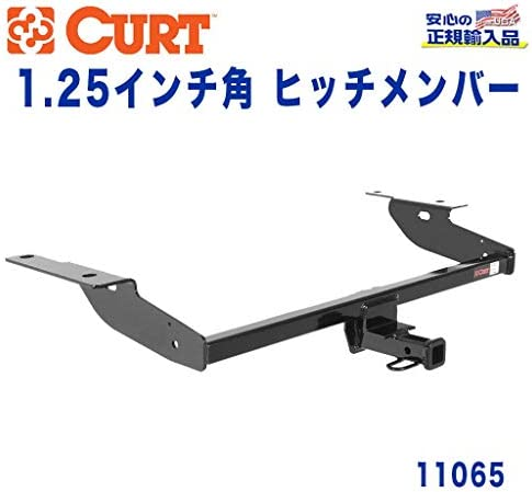 [CURT カート社製 正規代理店]Class1 ヒッチメンバー レシーバーサイズ 1.25インチ 牽引能力 約908kg ボルボ C70