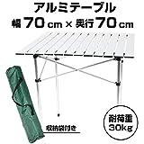 組み立て式アルミテーブル70X70cm AT7070 SIS