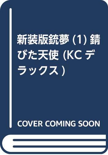 銃夢 新装版 錆びた天使(1) / 木城ゆきと