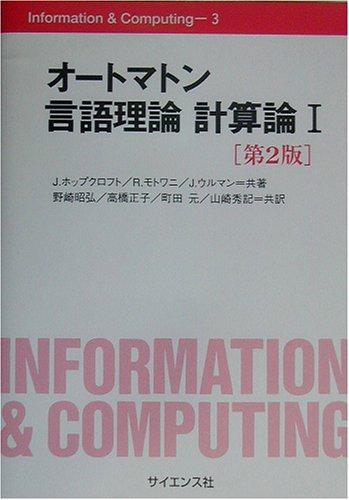 オートマトン言語理論 計算論〈1〉 (Information & Computing)