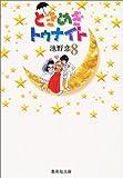 ときめきトゥナイト (8) (集英社文庫―コミック版)