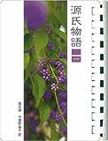 Tale of Genji (1) paulownia pot / ?? / Utsusemi / moonflower (2006) ISBN: 4861974011 [Japanese Import]