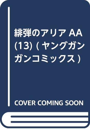 緋弾のアリアAA(13) (ヤングガンガンコミックス)