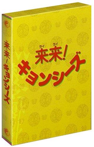 来来!キョンシーズ DVD-BOX<3枚組>
