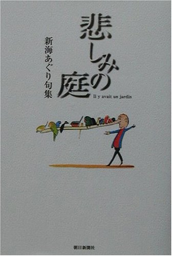 Garden of grief - Shinkai Aguri lectionary (Future Figure Sosho (No. 102 Hen)) (2001) ISBN: 4023306827 [Japanese Import]