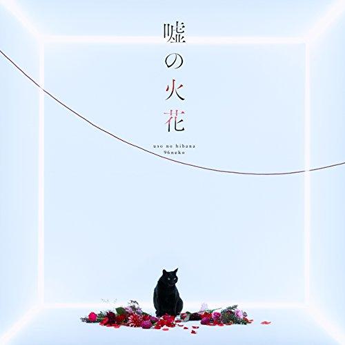 96猫 / 嘘の火花[通常盤] ~TVアニメ「クズの本懐」オープニングテーマの商品画像