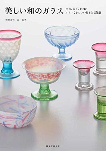 美しい和のガラス: 明治、大正、昭和のレトロでかわいい器と生活雑貨