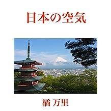 Japanese atmosphere (Japanese Edition)