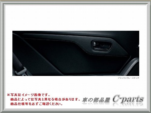 HONDA S660【JW5】 ドアライニングパネル(左右セット)【ブラック×グレーステッチ】[08Z03-TDJ-030B] B016JGL962 [3]08Z03-TDJ-030B:ブラックXダークグレーステッチ [3]08Z03TDJ030B:ブラックXダークグレーステッチ