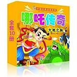 小袋鼠中国经典动画故事哪吒传奇: (套装全10册)