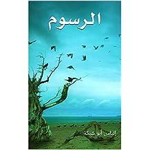 الرسوم (Arabic Edition)