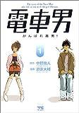 電車男 1―がんばれ毒男! (ヤングチャンピオンコミックス)