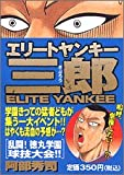 Elite Yankee Saburo brawl! Tokumaru school ball game tournament! (Platinum Comics) (2005) ISBN: 4063534634 [Japanese Import]