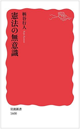 憲法の無意識 / 柄谷行人