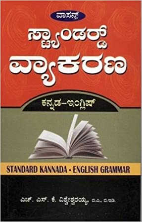 Buy STANDARD VYAKARANA KANNADA-ENGLISH Book Online at Low