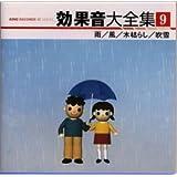効果音大全集(9)