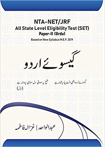 Buy Gesu-e-Urdu for NTA - Net/JRF and All State Level Eligibility