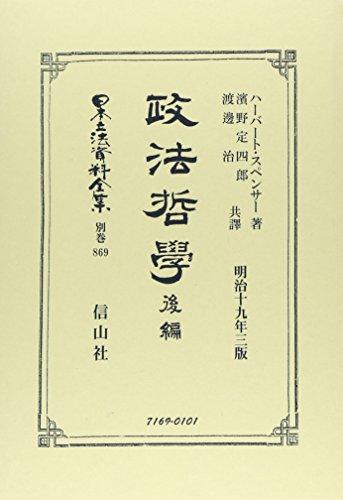 政法哲學 後編 (日本立法資料全集)