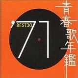 青春歌年鑑 1971  TOCT10721