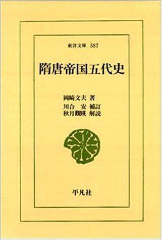 隋唐帝国五代史 (東洋文庫)